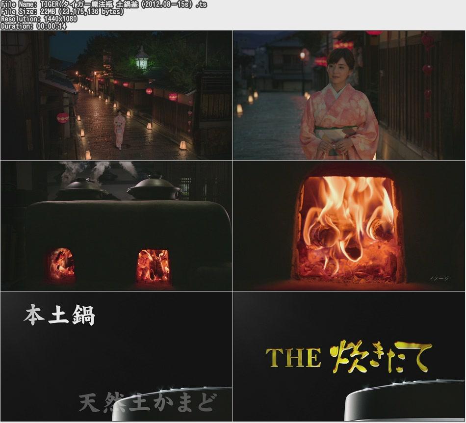 TIGER(タイガー魔法瓶 土鍋 TVCM-CUT: TIGER(タイガー魔法瓶 土鍋釜(